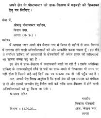 Sample Format Of Noc Letter For Electricity In Hindi Noc Letter