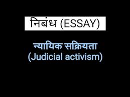 essay on judicial activism न्यायिक सक्रियता  essay on judicial activism न्यायिक सक्रियता