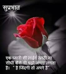 Good Morning My Love Quotes In Hindi