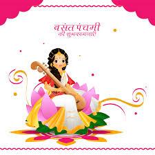 This year basant panchami shall be observed on january 29, 2020. Basant Panchami