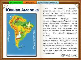 Презентация на тему Южная Америка Это массивный материк  2 Это массивный