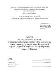 Отчет по производственной практике в прокуратуре  Как написать курсовую работу Пошаговые рекомендации