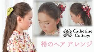 キャサリンコテージハウツー袴のヘアアレンジ Vol3
