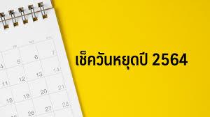 วันหยุดประจำปี 2564 แยกตามวันหยุดราชการ-ธนาคาร : อินโฟเควส
