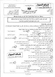 بالصور: إجابة امتحان الجغرافيا للثانوية العامة 2021 توجيهي فلسطين | وكالة  سوا الإخبارية