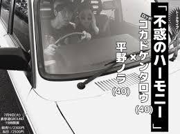 平野ノラ お笑いキタコレ