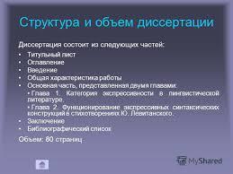 Презентация на тему ПРЕЗЕНТАЦИЯ МАГИСТЕРСКОЙ ДИССЕРТАЦИИ  12 Структура и объем диссертации Диссертация состоит из