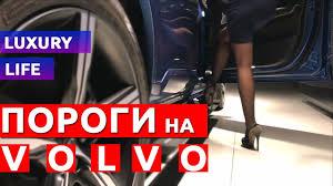 Электрические выдвижные <b>пороги</b> (<b>подножки</b>) на Вольво/Volvo ...