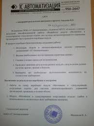 Акт о внедрении Кафедра информационных систем Опубликовано в Без рубрики