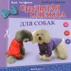 Книга по шитью для собак