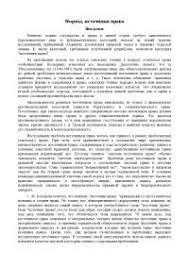 Реферат на тему Формы источники права docsity Банк Рефератов Реферат на тему Формы источники права