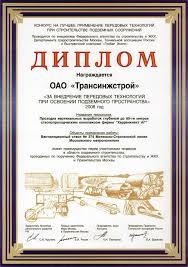 Сертификат соответствия требованиям ГОСТ Р ИСО Сертификаты и лицензии Диплом 2008 год