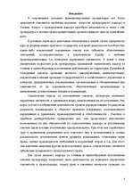 Цели и задачи прокурорского надзора Реферат id  Реферат Цели и задачи прокурорского надзора 2
