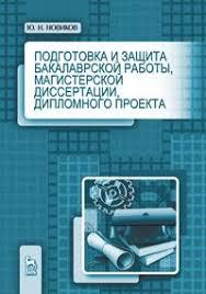 english lives here Аннотация к статье на английском как писать   my shop ru Подготовка и защита бакалаврской работы магистерской диссертации дипломного