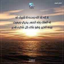 دار الإفتاء المصرية - لا إله إلا الله وحده لا شريك له، له الملك وله الحمد،  يحيي ويميت، بيده الخير، وهو على كل شيء قدير. (عشر مرات) #أذكار_المساء