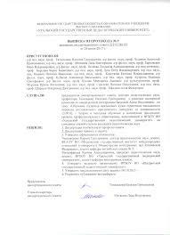 Базуева Анна Николаевна  Протокол о принятии диссертации к защите 259