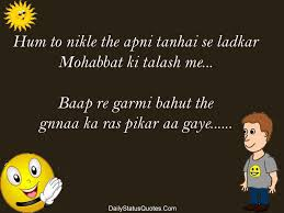 Hot Day Hindi Quotes or Status – Daily Status Quotes
