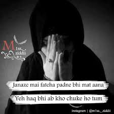 Pin By Fouzia Khan On Shayri Lonely Quotes Attitude Quotes For