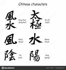 иероглифы инь янь иероглифы фен шуй китайские иероглифы фэн шуй
