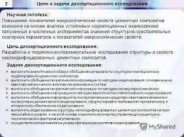 Презентация на тему Охотникова Кристина Юрьевна Структура и  3 Цели