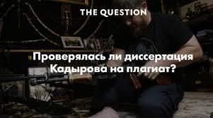Проверялась ли диссертация Кадырова на плагиат