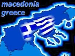 Αποτέλεσμα εικ�νας για Ελληνική �ακεδονία