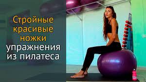Стройные красивые <b>ножки</b> - упражнения из пилатеса - YouTube