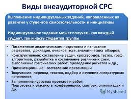 Презентация на тему Организация и проведения СРС и СРСП в КазНМУ  12 Виды внеаудиторной