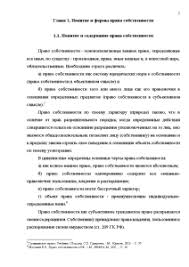 Субъекты права собственности Понятие и формы права собственности  Курсовая Субъекты права собственности 5