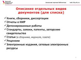 Патент в списке литературы диссертации ru Оформление работы в выходные дни в командировке