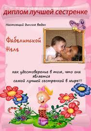 Диплом на день рождения для лучшей сестры Диплом для сестры  Диплом Лучшей сестре №3