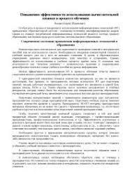 Выдающиеся личности в истории вычислительной техники Августа Ада  Повышение эффективности использования вычислительной техники в процессе обучения реферат по психологии скачать бесплатно учебный информационные программа