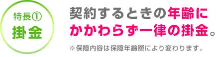 神奈川 県民 共済