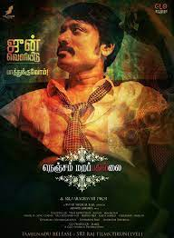 Nenjam Marappathillai तमिल मूवी प्रीव्यू सिनेमा रिव्यूज गैलरी ट्रेलर वीडियो क्लिप शोटाइम - IndiaGlitz.com