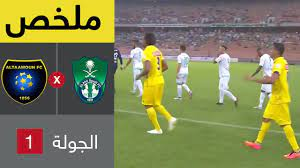 ملخص مباراة الأهلي والتعاون في الجولة 1 من دوري كأس الأمير محمد بن سلمان -  YouTube