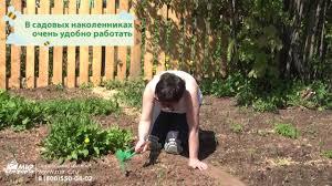 <b>Наколенники садовые</b> - YouTube