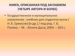 Теоретические материалы Подготовка и защита магистерской  Оформление магистерской диссертации