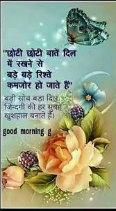 Good Morning Quotes Hindi Images Best Of Good Morning Hindi Suprbhat Pinterest Hindi Quotes