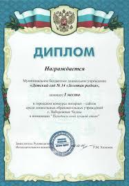 Дипломы награды ДЕТСКИЙ САД  Диплом 3 степени за Вокальное исполнение в конкурсе художественной самодеятельности