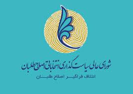 نتیجه تصویری برای شورای اصلاح طلبان کوهدشت