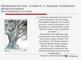 Презентации на тему по сказкам пушкина Скачать бесплатно и без  Презентация на тему Сказки А С Пушкина Особенности авторской сказки