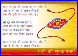 rakhi sms or raksha bandhan sms or rakhi wishes and quotes raksha bandhan messages in hindi