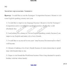 перевод учебника по английскому