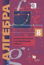 Алгебра класс Самостоятельные и контрольные работы Мерзляк А  Алгебра 8 класс Самостоятельные и контрольные работы