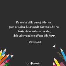 Judaai Ke Design Kalam Se Dil Ki Aawaj Lik Quotes Writings By Sakshi