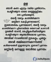 Top 100 Rain Love Quotes In Malayalam Paulcong