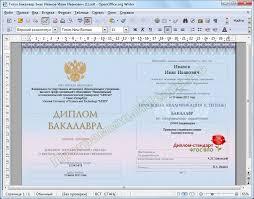 Диплом стандарт ФГОС ВПО купить лицензионную программу скачать  Диплом стандарт ФГОС ВПО купить лицензионную программу скачать в ru