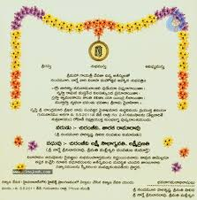 wedding invitation matter in malayalam wedding invitations Muslim Malayalam Wedding Cards personal wedding cards matter telugu bernit bridal malayalam muslim wedding invitation cards