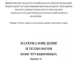 Материаловедение Контрольная работа Вариант Готовые работы  Материаловедение Контрольная работа Вариант 41