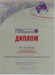 Дипломы и награды Диплом лауреату конкурса Эталон безопасности 2004 в номинации Пожарное оборудование и средства пожарной безопасности